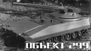 Объект 299: танк предельных параметров [ЧАСТЬ 1/2]