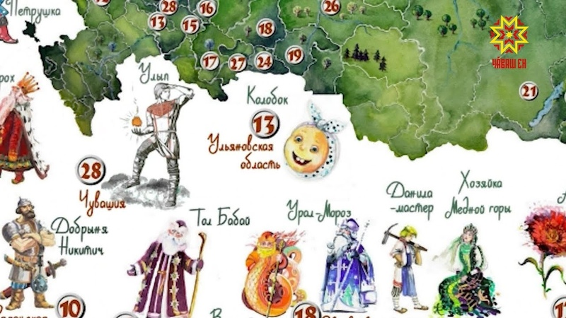 Герой чувашского эпоса Улып попал на Сказочную карту России