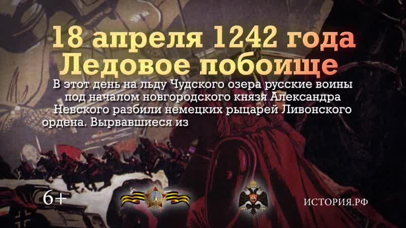 18 апреля 1242 года Ледовое побоище