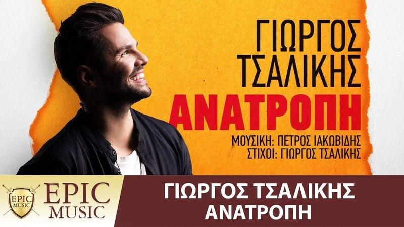 Γιώργος Τσαλίκης - Ανατροπή - Giorgos Tsalikis - Anatropi | Official Lyric Video