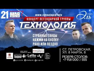 Анонс! 21 Мая @ ЭльClub концерт группы ТЕХНОЛОГИЯ