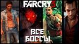 Все Боссы Far Cry 3 Бак, Чернильный Монстр, Ваас, Хойт