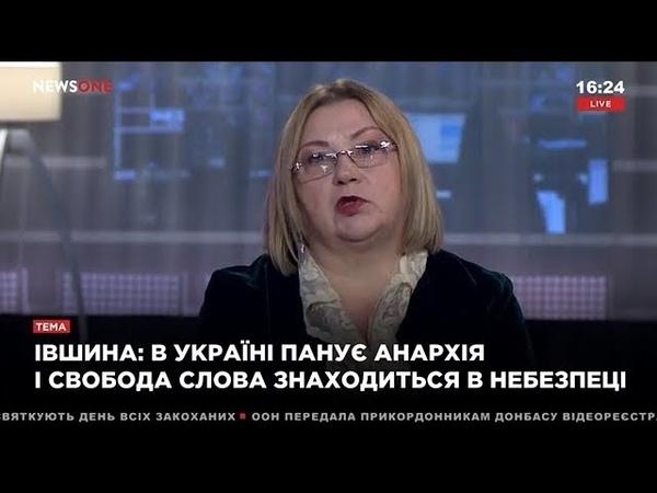 Ившина в Украине царит анархия и свобода слова находится в опасности 14.02.19