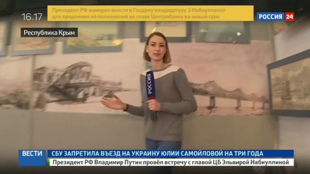 Новости на Россия 24 • При строительстве Крымского моста нашли терракотовую голову