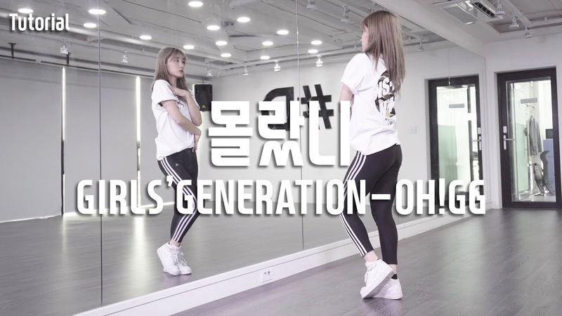 GIRLS GENERATION OH!GG (소녀시대 오!지지) - LIL' TOUCH (몰랐니) Dance Tutorial / Tutorial by Sol-E KIM