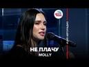 🅰️ Премьера! MOLLY - Не Плачу LIVE Авторадио