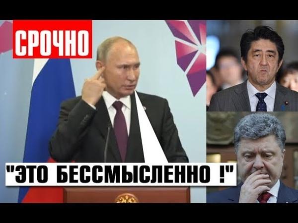 СРОЧНО А что они думали? Путин сделал важное заявление по Украина, Курилы, Япония, ДНР, ЛНР, Давос