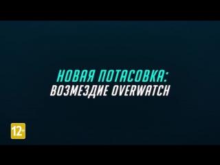 Сезонное событие Overwatch _ Архивы Overwatch