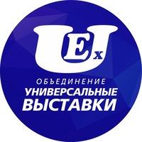 Логотип Объединение «Универсальные Выставки»