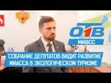 Собрание депутатов видит развитие Миасса в экологическом туризме