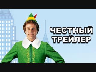 Честный трейлер — «Эльф» / Honest Trailers — Elf (2003) [rus]