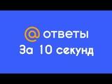 Ответы Mail.ru за 10 секунд