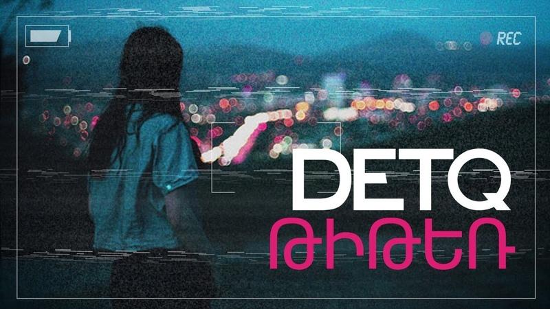 ԴԵՏՔ ֊ Թիթեռ | DETQ - Titer 2019 VHS