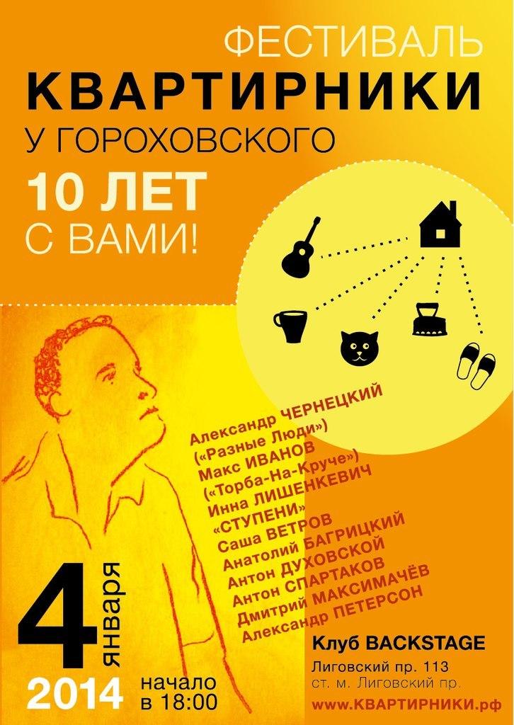 Дмитрий Гороховский приглашает! LxywCOpw2r8