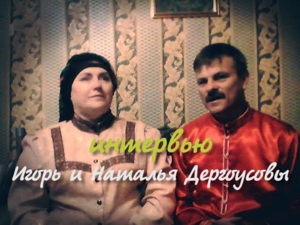 Интервью Игорь и Наталья Дергоусовы, Театр казачьей песни Во светлице (Ейск)