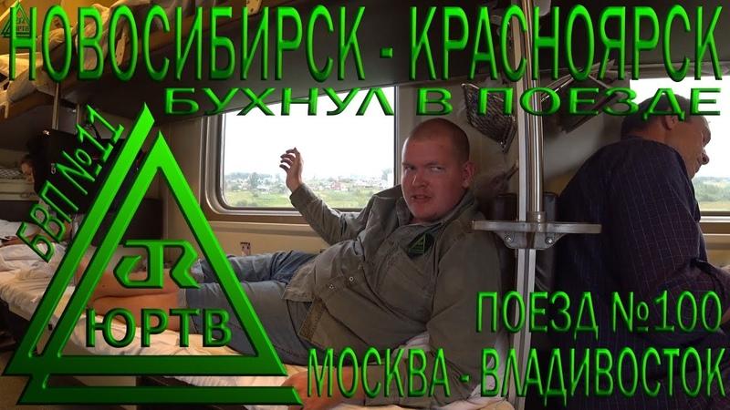 ЮРТВ 2018: Из Новосибирска в Красноярск на поезде №100 Москва - Владивосток. Бухнул в поезде. [№309]