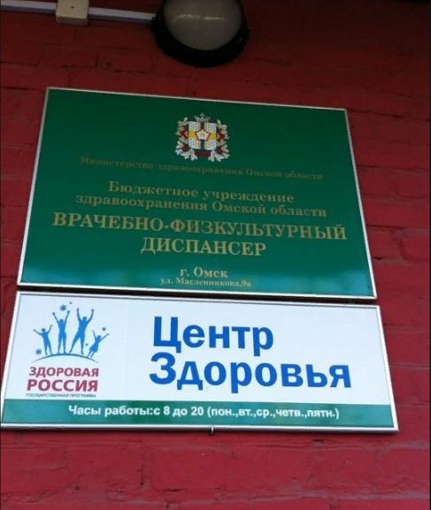 Футболисты «Иртыша» пройдут медосмотр (10.01.2019)