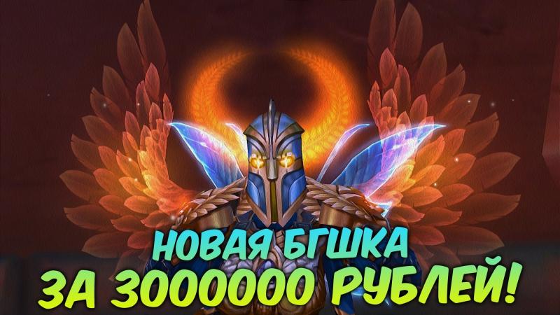 Аллоды Онлайн Очередная цель Зимней Охоты - Новая БГшка за три ляма!