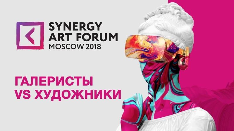 Художники Галеристы | SYNERGY ART FORUM 2018| Университет СИНЕРГИЯ