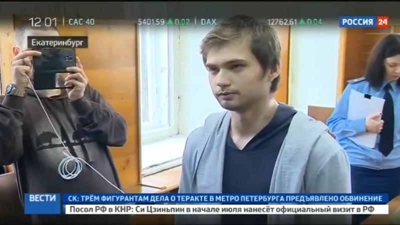 Новости на Россия 24 • Осужденный ловец покемонов попытается оправдать доверие Ройзмана