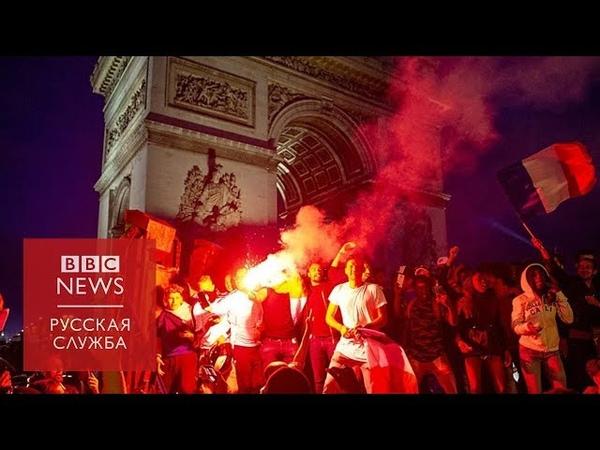 Праздник или беспорядки В Париже отметили выход Франции в финал ЧМ