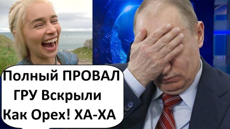 ХА ХА BCKPЫЛИ ЕЩЁ 305 ГРУшников ПУТИНА ПОЛНЫЙ ПРОBAЛ