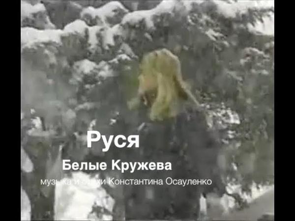 Руся- Белые Кружева