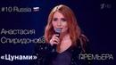 Анастасия Спиридонова - Цунами (live@Фестиваль Белые Ночи.День 2)