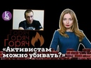 Зачем ТСН на 1 1 защищает радикалов и преступников 27 ГорячО с Олесей Медведевой