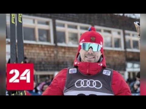 Тур де Ски. Устюгов стал третьим в спринте - Россия 24