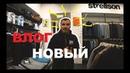 Sergey Kurachenko - Белиссимо ТВ. Новая тема Чё почём? !