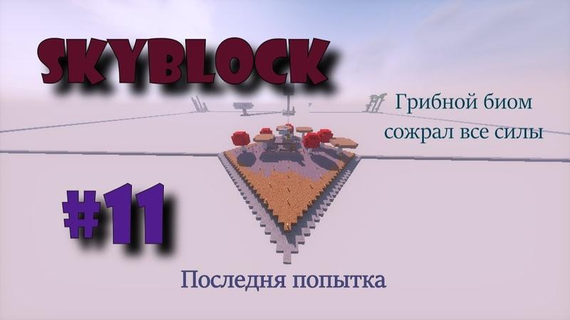Skyblock Увеличиваем грибной биом