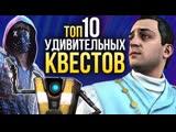 ТОП-10 САМЫХ ЗАБАВНЫХ ЗАДАНИЙ в играх
