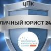 ЦЕНТР ПРАВОВОЙ КУЛЬТУРЫ. Личный юрист 24/7