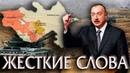 Алиев Жестко высказался по Карабахскому вопросу