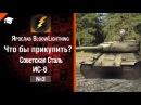 Что бы прикупить? №3: Советская Сталь ИС-6 - от BloowLightning [World of Tanks] [wot-vod.ru]