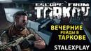 [RU] Развлекаемся в Таркове | STALEXPLAY | PVP