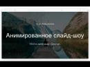 Анимированное слайд шоу в обложке