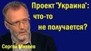 Cepгeй Миxeeв - Пpoeкт Укpaинa: чтo-тo нe пoлучaeтcя? (политика) 09.11.18 г.