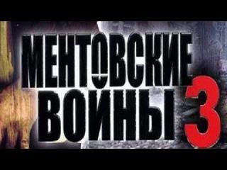 Ментовские войны 11 серия 3 сезон (Сериал криминал боевик)