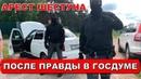 Кремль расправляется с неугодными Арест Шестуна после выступления в Госдуме Pravda GlazaRezhet