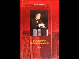 V.Besfamilnov performing Z.Katy _ Concert Triptih for Accordion
