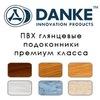 Подоконники Данке в СПб от официального дилера