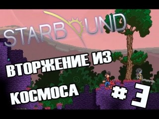 STARBOUND #3 - Вторжение из космоса.