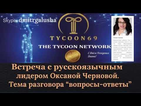 TYCOON69 Встреча с русскоязычным лидером Оксаной Черновой тема вопросы ответ