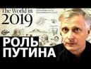 Роль Путина в глобальной игре Аналитика Валерия Пякина