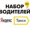 Яндекс Такси работа в Омске
