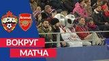 Вокруг матча: ПФК ЦСКА — Арсенал