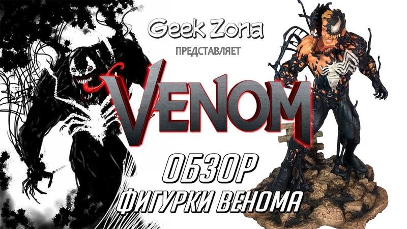 Обзор фигурки Венома — Marvel Gallery PVC Venom Figure Review