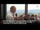 Тост Путина на свадьбе